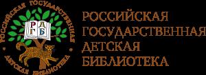 Российская государственная детская библиотека РГДБ rgdb.ru Крупнейшая в мире библиотека для детей, научно-методический и исследовательский центр в области педагогики, психологии и социологии детского чтения
