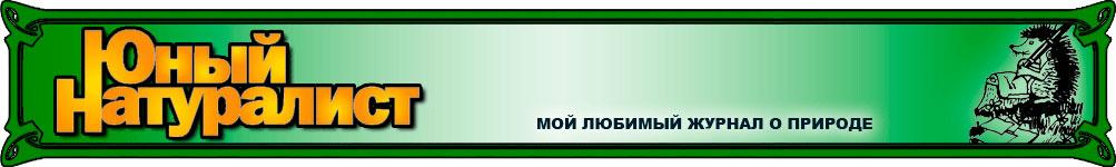 """Журнал """"Натуралист"""""""