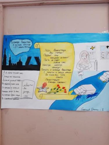 выставка рисунков и плакатов «Блокадный Ленинград глазами детей» 1-10 классы