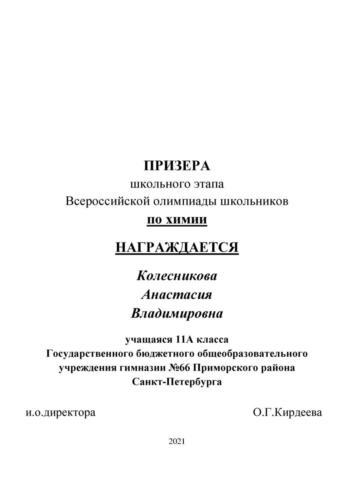 GrKolesnikova