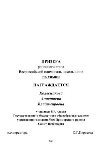 GrKolesnikova3